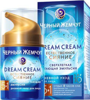 Обозреваем нашумевшую новинку от отечественной косметической компании Черный Жемчуг - крем Dream Cream - http://beauty-revenge.ru/?p=1636