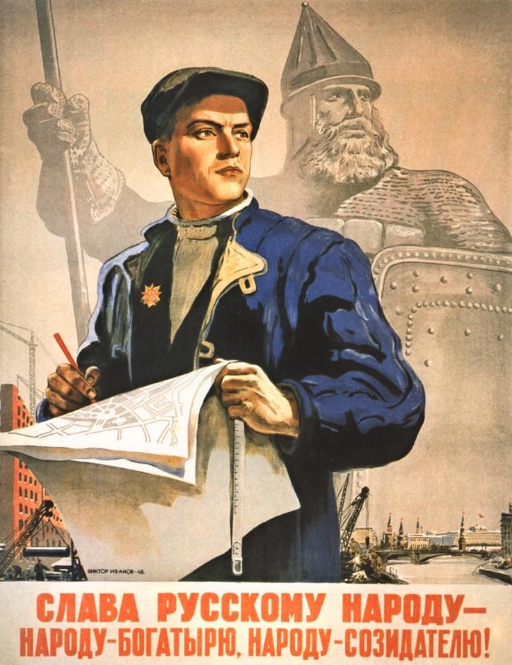 propoganda poster