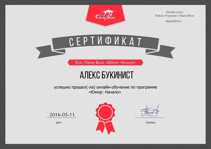 """Уау‼️‼️‼️ ⠀⠀⠀⠀⠀⠀⠀⠀⠀ Теперь я сертифицированный .... ;) ⠀⠀⠀⠀⠀⠀⠀⠀⠀ Как говорится - """"Лучше иметь серый сертификат и красное лицо, чем красный сертификат и синее лицо.☝️ ⠀⠀⠀⠀⠀⠀⠀⠀⠀ #ПавелВоля #СилаВоли #ЮморНачало"""