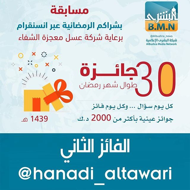 مسابقة بشراكم الرمضانية Albushra News و Mujeza ألف مبروك 1 الفائز الثاني هو حساب Hanadi Altawari بجائزة عينية قيمة من شر Lull Networking Honey