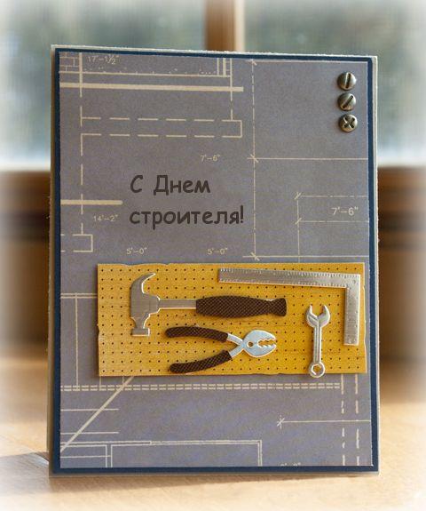 Открытки для строителей своими руками, шитые открыток стильные