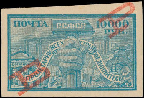 Soviet Union 1922, ''Proletarians of the World Unite!'', proof of 10,000r in light blue, printed on cream paper, diagonal red ''Obrazets'' initials, larg...