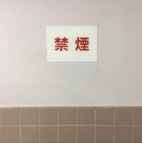 Inspiration for colours can be found many different places. Just be curious - here from a toilet in Tokyo