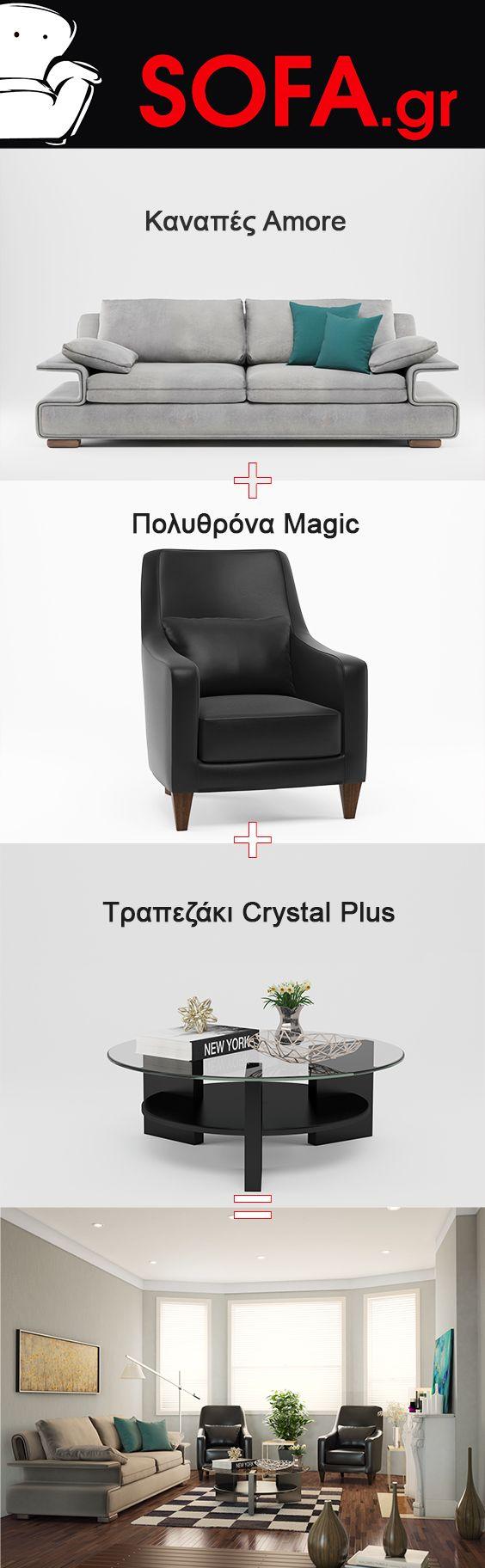 Συνδυάστε τον καινούργιο μας #καναπέ Amore με την #μαύρη #δερμάτινη #πολυθρόνα  Magic και το #τραπεζάκι crystal Plus. Το αποτέλεσμα, ένα #σαλόνι με χαρακτήρα και #στυλ. Δείτε περισσότερους συνδυασμούς στο άρθρο μας.
