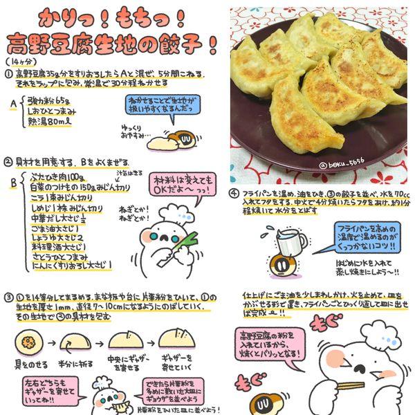 高野豆腐の餃子
