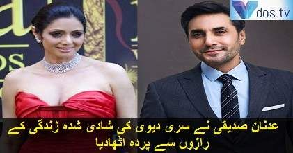 #adnansiddiqui #sridevi #mom #marriage #secret #revealed #Vdos #pakistan #India #bollywood