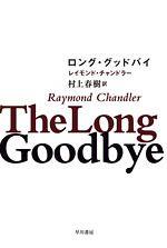 Amazon.co.jp: ロング・グッドバイ (ハヤカワ・ミステリ文庫 チ 1-11): レイモンド・チャンドラー, 村上 春樹: 本