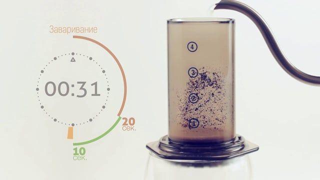 Видеоинфографика о заваривании кофе в аэропрессе.  Инструкция в реальном времени: используйте видео вместо таймера!    Сделано студией Vimply.  http://vimply.ru  Музыка: Christophe MARC - Body barrier