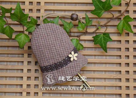 小帽子钥匙包制作教程|SewLover缝艺学堂|包包教程|包包纸样
