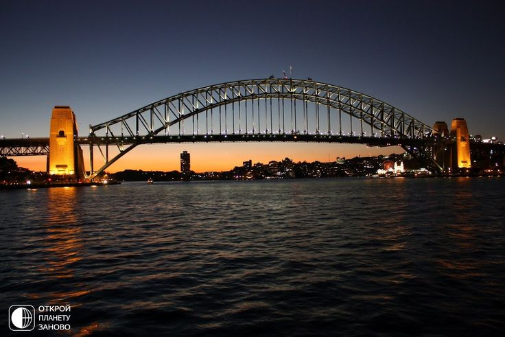 """Вешалка"" Сиднея - Сидней Харбор-бридж."