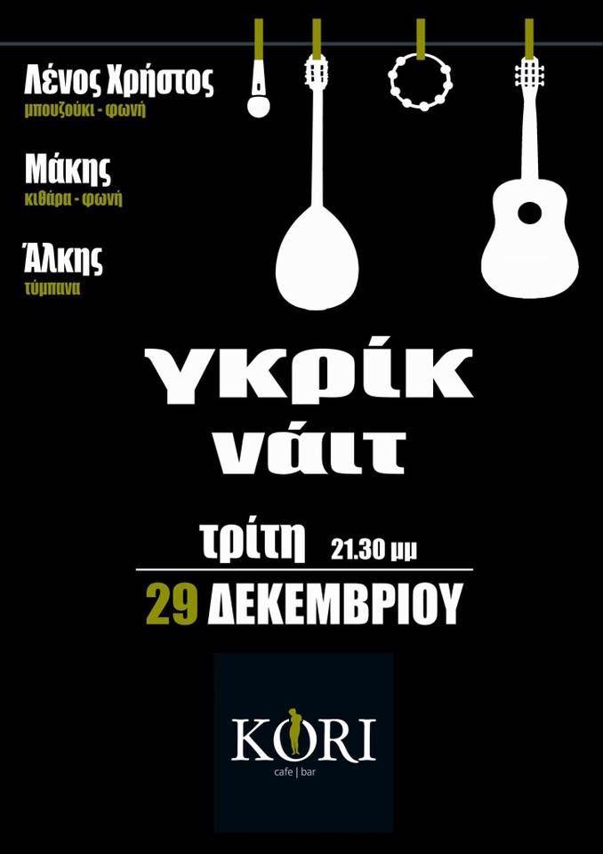 γκρίκ νάιτ @ Kori Bar στη Βέροια ! ! ! Xmas Live με τον Χρήστο Λένο (Μπουζούκι-Φωνή), τον Μάκη (Κιθάρα-Φωνή) και τον Άλκη (Τύμπανα)