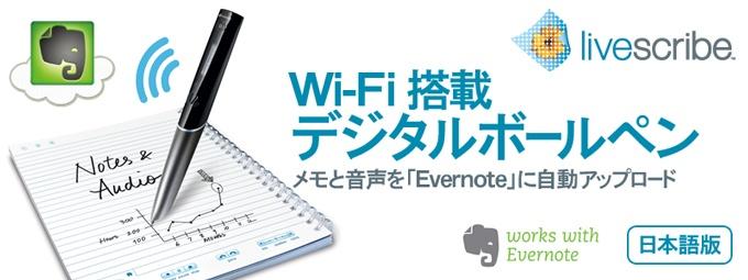 Livescribe wifi スマートペン|パソコンソフト:ハードウェア|ソースネクストサイト