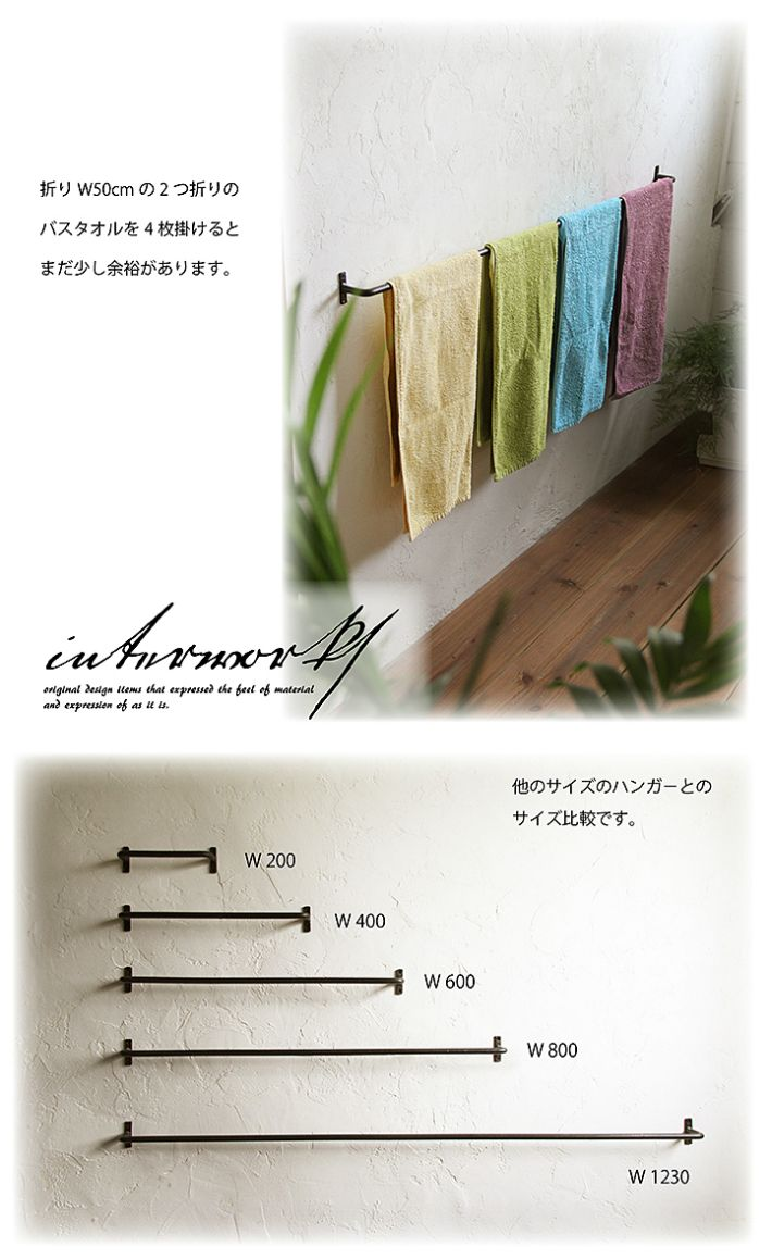 アイアン ウッド 家具 雑貨 おしゃれ アンティーク 傘立て タオルハンガー タオル掛け 木製 トイレットペーパーホルダー スパイス ラック フック ドッグハウス インターワークス 日本製