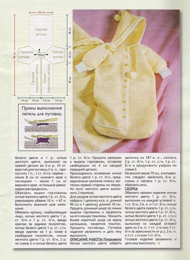 Вязаный конверт крючком для новорожденного схема