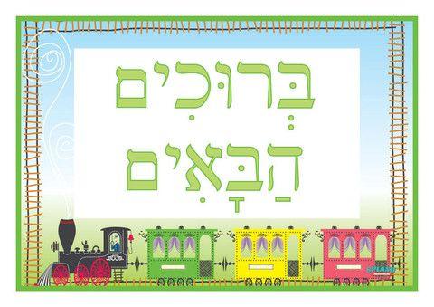 Bruchim Habaim Welcome Sign: Trains