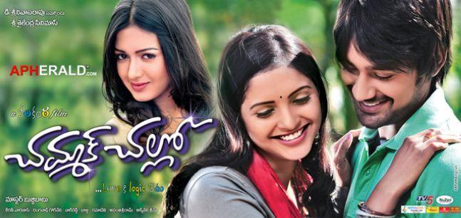 Chammak Challo Telugu Movie Review   Chammak Challo Movie Review   Chammak Challo Telugu Review   Chammak Challo Review   Chammak Challo Telugu Movie Cast and Cre