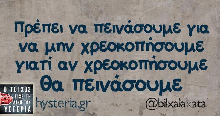 Πρέπει να πεινάσουμε για να μην χρεοκοπήσουμε γιατί αν χρεοκοπήσουμε θα πεινάσουμε - Ο τοίχος είχε τη δική του υστερία – Caption: @bilxalakata Κι άλλο κι άλλο: Ο τροχός πρέπει μάλλον… Κάποτε λέγαμε σε ποια… Πλέον όταν λέμε ότι θα φάμε έξω Έχω άλλες 24 δόσεις για τον ΕΝΦΙΑ Οι... #bilxalakata