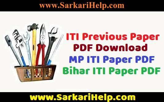 ITI Previous Paper PDF Download Questions Paper, Model Paper