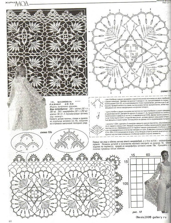 crochet lace motifs - here used for a long jacket but any idea will be great
