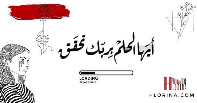 رسالة إلى مصابة بضغط تحصيل الوظيفة Calligraphy