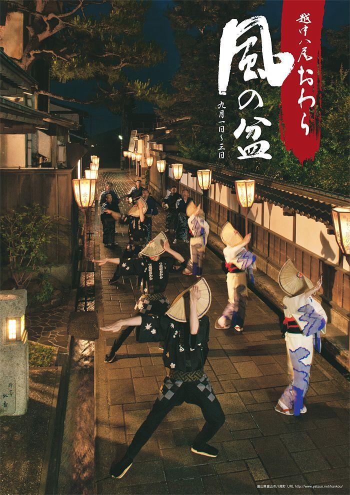 Owara Kaze-no-Bon, one of japanese traditional festival held in Yatsuo, Toyama. おわら風の盆 2011 poster