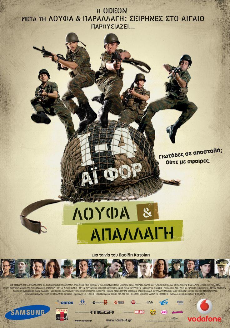 poster ΛΟΥΦΑ ΚΑΙ ΠΡΑΛΛΑΓΗ ΑΪ ΦΟΡ / LOAFING AND CAMOUFLAGE