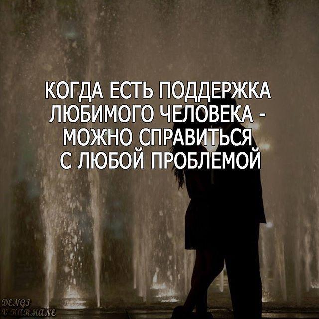 Берегите друг друга, люди! Боль потери не лечит хмель… Мы – художники наших судеб… Мы – и кисти, и акварель… Относитесь к любви, как к кладу, Чтоб потом не рыдать ей вслед… Без любви ничего не надо… Без любви ничего и нет! #мотивация #успех #деньги #цитата #афоризма #саморазвитие #бизнес #мечта #инвестиции #счастье