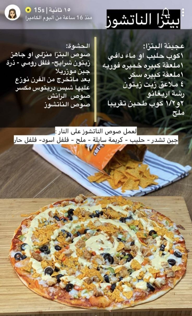 Pin By Mais Chiheb On منوعات Food Cookout Food Save Food