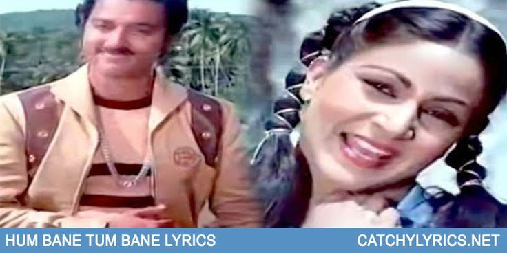Hum Bane Tum Bane Lyrics – Lata Mangeshkar, S. P. Balasubrahmanyam | Catchy Lyrics