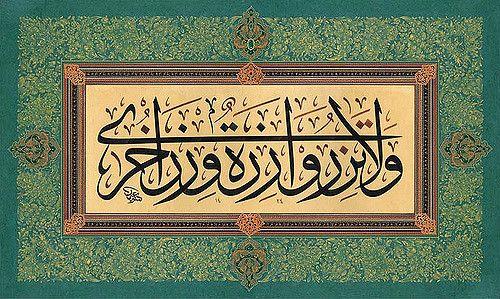 TURKISH ISLAMIC CALLIGRAPHY ART (170) | ♥♥♥♥♥♥♥♥♥♥♥♥♥♥♥♥♥♥♥♥… | Flickr