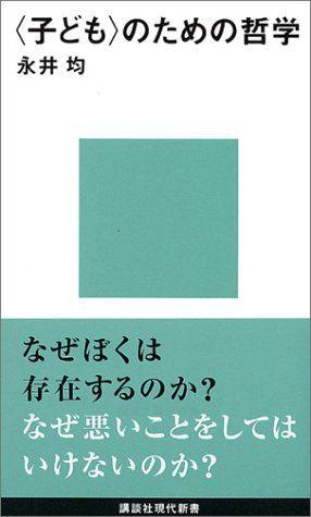 <子ども>のための哲学 講談社現代新書―ジュネス   永井 均 http://www.amazon.co.jp/dp/4061493019/ref=cm_sw_r_pi_dp_A-lGwb0J3TP9B