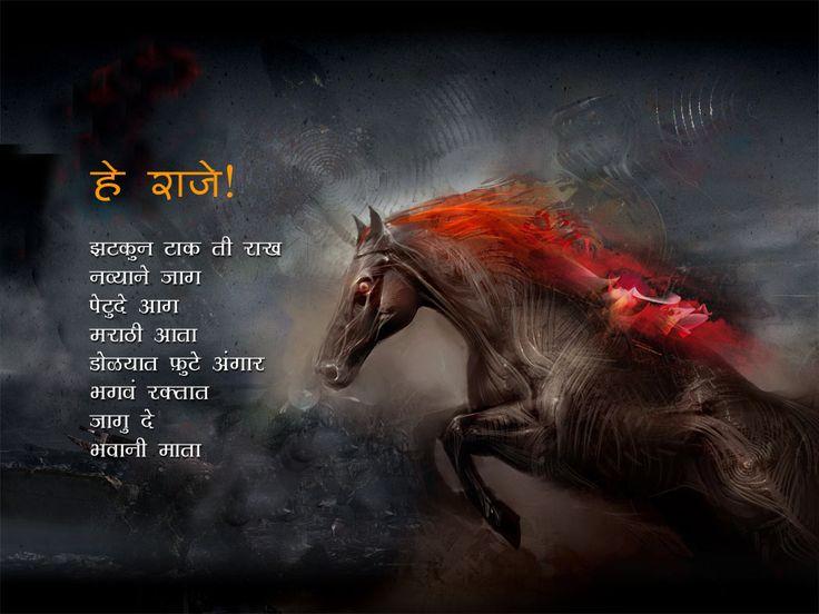 #MaharashtraDay #MarathiDay #ShivajiMaharaj #JayMaharashtra #GarjaMaharashtra