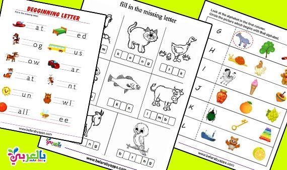تمارين على الحروف الانجليزية لرياض الاطفال نموذج اختبار تدريب على الحروف الكبتل و سمول ل Kindergarten Worksheets Printable Preschool Worksheets Arabic Kids