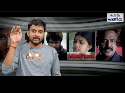 Paambhu Sattai Review | Bobby Simha | Keerthy Suresh | Bhanu | Guru Somasundaram | Selfie Review'பாம்பு சட்டை' - செல்ஃபி விமர்சனம் Subscribe ... source... Check more at http://tamil.swengen.com/paambhu-sattai-review-bobby-simha-keerthy-suresh-bhanu-guru-somasundaram-selfie-review/