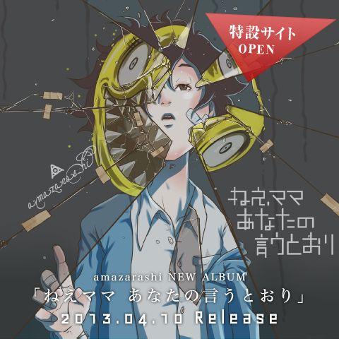 amazarashi NEW ALBUM「ねえママ あなたの言うとおり」2013/04/10 Release 特設サイトOPEN