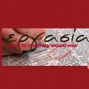 ΕΡΓΑΣΙΑ ΚΑΙ ΑΠΑΣΧΟΛΗΣΗ ergasia-net.blogspot.gr | BLOGS-SITES FREE DIRECTORY