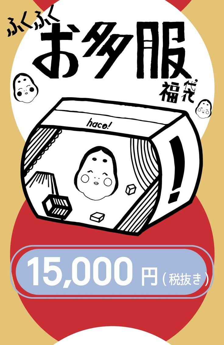 haco! haco!【数量限定】2017年びっくりお多福ふくふく袋15000円(税抜き) <その他>の商品写真1