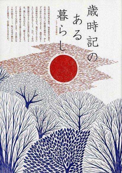 日本海报设计 细节狂! 来自你好大海品牌设计 - 微博