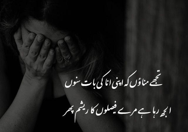 Anaa Poetry in Urdu   Urdu  poetry, Urdu poetry romantic pics, Love poetry images