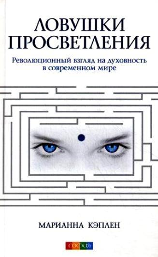 Марианна Кэплен. Ловушки просветления. Эта книга представляет собой попытку углубиться в лабиринт духовного Пути, чтобы исследовать возможность по-настоящему всеобъемлющей осязаемой психодуховной трансформации.