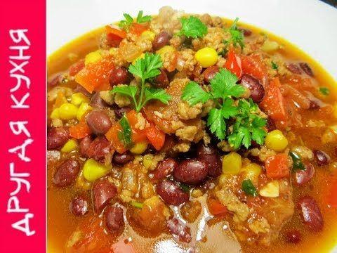Мобильный LiveInternet Вкуснейшее мексиканское рагу Чили кон Карне   Моя_кулинарная_книга - Дневник Моя_кулинарная_книга  