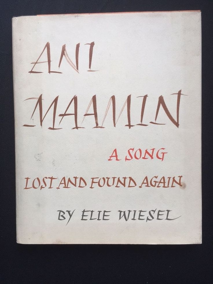 Ellie Wiesel Ani Maamin A Song Lost And Found Again First Edition