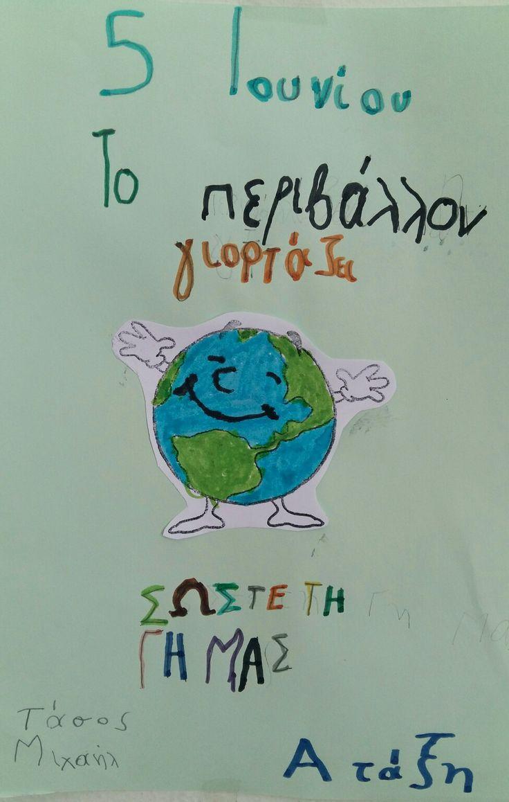 Οι αφίσες των μαθητών για την παγκόσμια ημέρα περιβάλλοντος -α ταξη