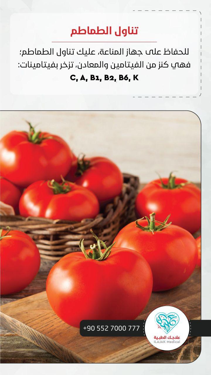 الطماطم Vegetables Tomato Food