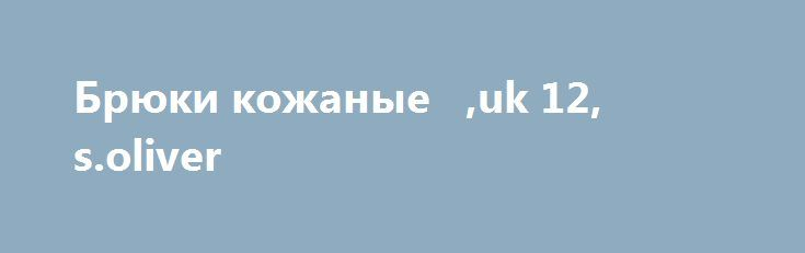 Брюки кожаные   ,uk 12,  s.oliver http://brandar.net/ru/a/ad/briuki-kozhanye-uk-12-soliver/  Такая стильная и весьма смелая одежда как кожаные брюки вошли в гардероб современных модниц как трендовый наряд на каждый день. И не удивительно, ведь при правильном сочетании с другими вещами на девушках останавливаются восторженные взгляды мужчин. Но как правильно подобрать одежду к кожаным брюкам, чтобы выглядеть сексуально и обворожительно?Для девушек, предпочитающих более женственный стиль…