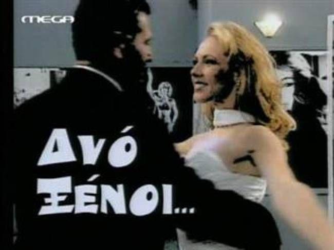 -ΔΥΟ ΞΕΝΟΙ-the series