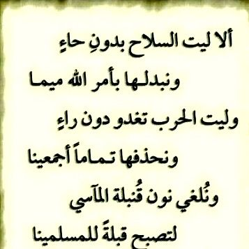 + images about arabic quotes on Pinterest   Forgive me, Calligraphy ...