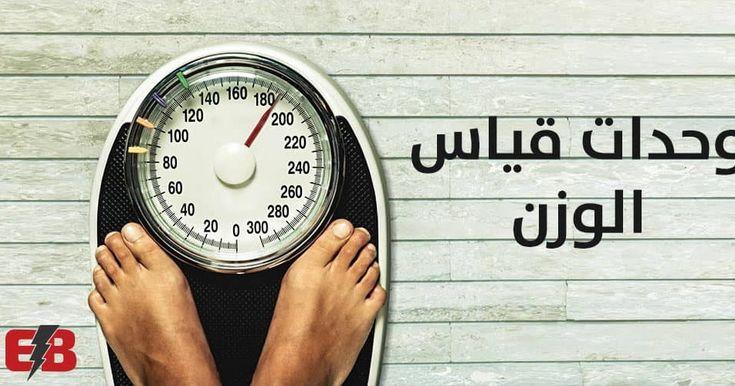 وحدات قياس الوزن والكتلة Eb Tools The Unit