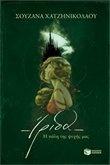 Ίριδα - Η πόλη της ψυχής μας (e-book / epub)