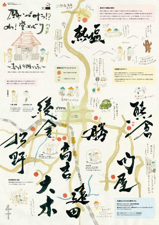2013.11 平成25年度喜多方市夢・アートプロジェクト「喜多方アート暮らし」出品作品 書道家の千葉清藍さんと共同してして会津地方に伝わる会津三十三観音のうち、喜多方にある9観音を巡るマップを制作しました。